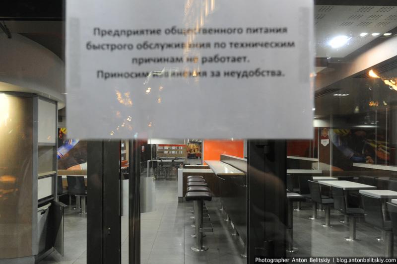 Закрытие McDonalds на Тверской.