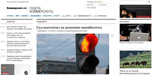 Ъ-Газета_-_Суд_выступил_за_дешевые_авиабилеты