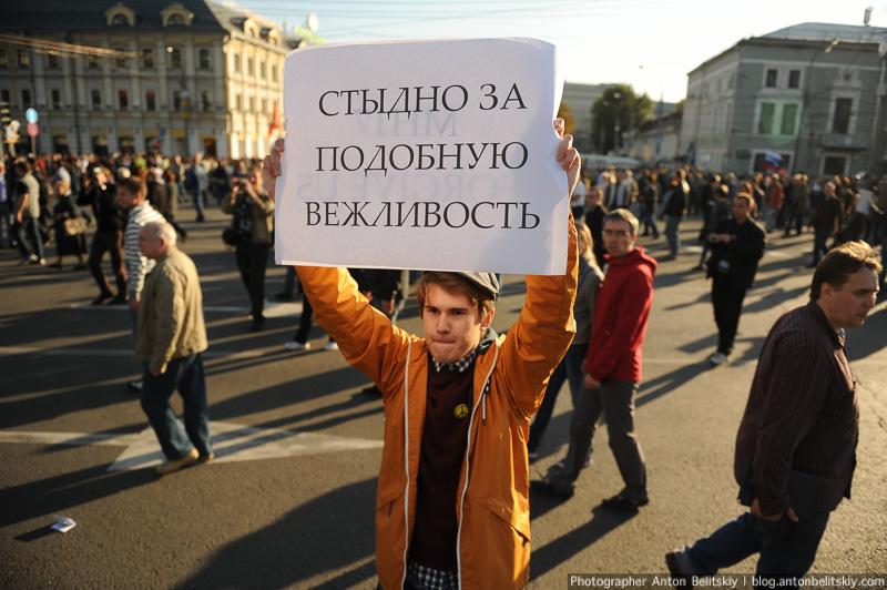 """""""Марш мира"""" в Москве"""