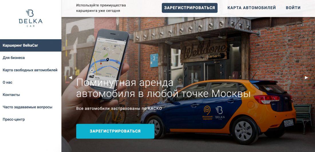 Сайт каршеринга BelkaCar
