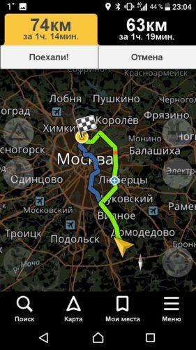 Яндекс.Навигатор из Домодедово