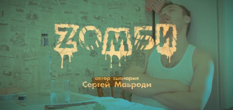 Зомби Сергея Мавроди