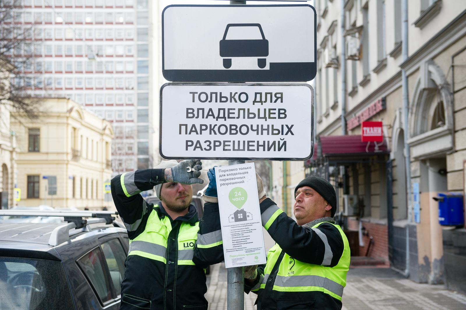 В Москве заработали парковки для резидентов