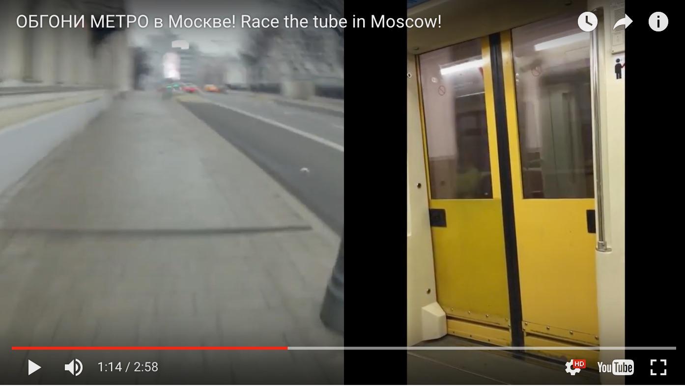 Можно ли обогнать поезд метро?
