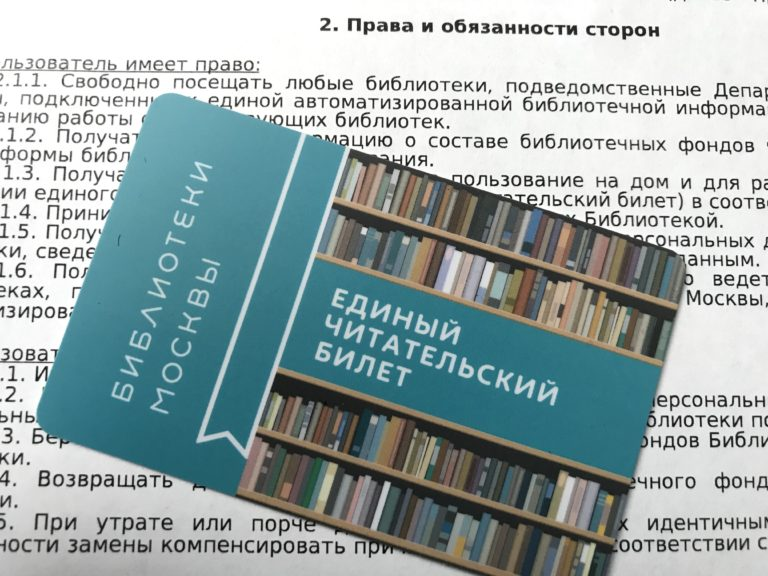 Единый читательский билет. Как получить и зачем?